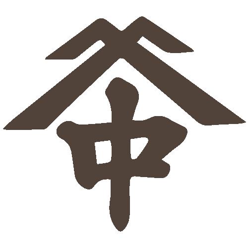 中島屋呉服店